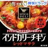 新宿中村屋 スパイスデリ インドカリーチキン レッドマサラ(90g)【中村屋】