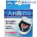 トプラン 入れ歯クリーンキーパーR(1台)【トプラン】