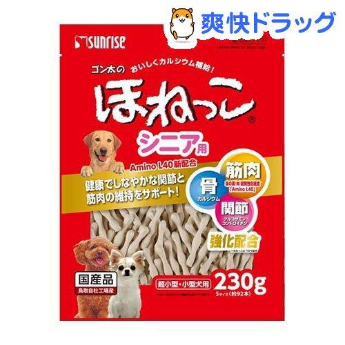 サンライズ ゴン太のほねっこ シニア Sサイズ 超小型・小型犬用(230g)【ゴン太】
