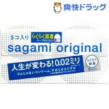 コンドーム サガミオリジナル002クイック(5コ入)