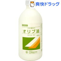 大洋製薬日本薬局方オリブ油