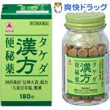 タケダ漢方便秘薬(180錠)