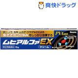 ムヒアルファEX(セルフメディケーション税制対象)(15g)