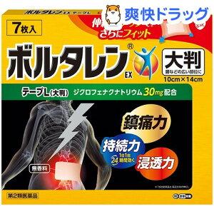 【第2類医薬品】ボルタレンEX テープL(7枚入)【ボルタレン】