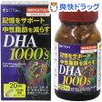DHA1000(120粒)【送料無料】