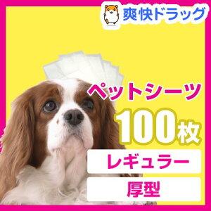 ペットシーツ レギュラー 厚型(100枚入)【爽快ペットオリジナル】[ペット用品 トイレシート…