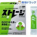 【第2類医薬品】ストレージ タイプH(12包)【ストレージ】