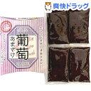 【訳あり】甘酒ボックス葡萄(4袋入)
