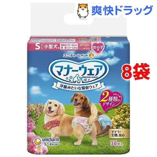 マナーウェア 女の子用 Sサイズ(36枚入*8コセット)【送料無料】