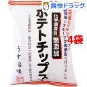 【訳あり】化学調味料無添加ポテトチップス うす塩味(60g*4コセット)