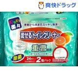 キレイ楽々 除菌 流せるトイレクリーナー オレンジの香り(24枚入*2コパック)