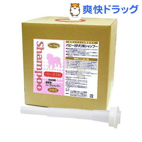 ナンビ 自然派 パピー・仔犬用 シャンプー(10L)【送料無料】