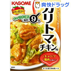 カゴメ ガリトマチキン(90g)