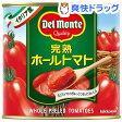 デルモンテ 業務用 完熟ホールトマト(イタリア産) 3K缶(2550g)【デルモンテ】