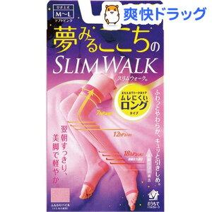 スリムウォーク 夢みるここちのスリムウォーク ロングタイプ M-Lサイズ / スリムウォーク / 着...