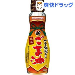 味の素(AJINOMOTO) ごま油好きのごま油★税込1980円以上で送料無料★味の素(AJINOMOTO) ごま油...