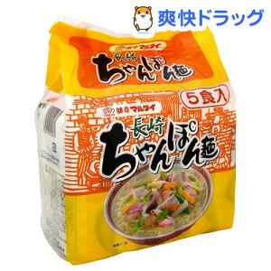 長崎ちゃんぽん麺 袋★税込1980円以上で送料無料★長崎ちゃんぽん麺 袋(5食入)