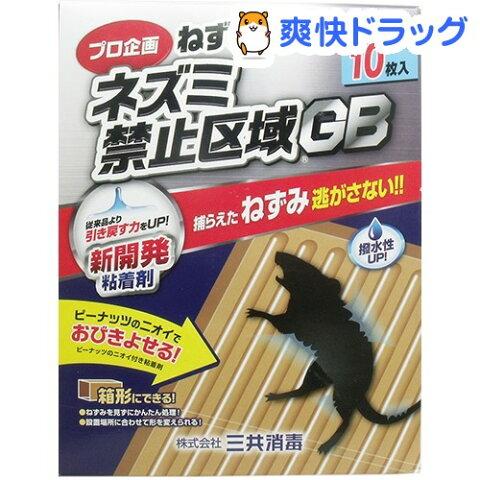 ネズミ禁止区域GB(10枚入)