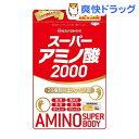 【アウトレット】【訳あり】スーパーアミノ酸2000(300粒)【ミナミヘルシーフーズ】