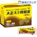 【第2類医薬品】大正漢方胃腸薬(12包)【hl_mdc121...