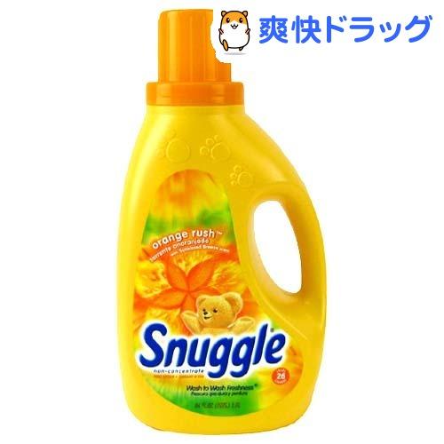 スナッグル ノンコンセントレーテッド オレンジラッシュ(1.89L)【スナッグル(snuggle)】