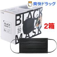 不織布マスク 黒 ふつうサイズ 個包装(50枚入*2箱セット)