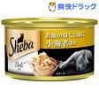 シーバ デリ お魚のほぐし身に小海老添え(85g)【シーバ(Sheba)】