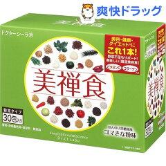 ドクターシーラボ 美禅食(15.4g*30包)【ドクターシーラボ(Dr.Ci:Labo)】[コ…