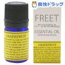 フリート エッセンシャルオイル グレープフルーツ(4mL)【フリート ...