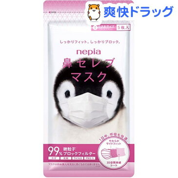 ネピア 鼻セレブマスク 小さめサイズ(5枚入)【ネピア(nepia)】