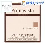 プリマヴィスタ クリーミィコンパクトファンデーション ピンクオークル 03(10g)