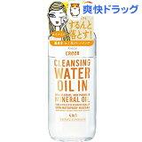 クリー 水クレンジング オイルイン お試し価格(290mL)