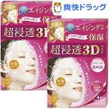 肌美精 超浸透3Dマスク エイジングケア保湿(4枚*2コ入)