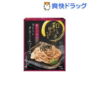 オーマイ 和パスタ好きのための 筍とたらこのクリームソース / オーマイ★税抜1900円以上で送料...