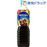 ネスカフェ エクセラ ボトルコーヒー 甘さひかえめ(900mL)