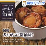 おいしい缶詰 国産炙り帆立 醤油味(60g)