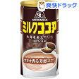 森永 ミルクココアドリンク(190g*30本入)【森永 ココア】【送料無料】