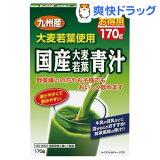 国産大麦若葉青汁(170g)
