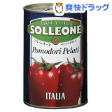 ソル・レオーネ ホールトマト(400g)