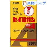 セイロガン糖衣A(36錠入)