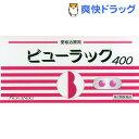 【第2類医薬品】ビューラック(400錠入)【ビューラック】