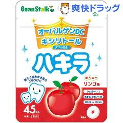 ビーンスターク ハキラ リンゴ味(45粒入)【ビーンスターク ハキラ】[離乳食・ベビーフード …