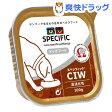 スペシフィック 食事療法食 犬用 CIW 高消化性(100g)【スペシフィック】[特別療法食]