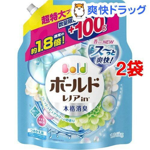 【訳あり】ボールド 洗濯洗剤 液体 フレッシュピュアクリーンの香り 詰め替え 超特大 増量(1.36kg*2袋セット)【ボールド】