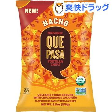 ケ パサ オーガニック トルティーヤチップス ナチョ(156g)【ケ パサ(QUE PASA)】