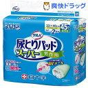 サルバ 尿とりパッドスーパー 男性用(45枚入)【サルバ】