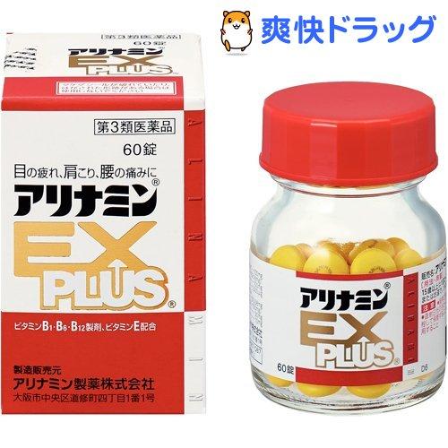 第3類医薬品 アリナミンEXプラス(60錠入) アリナミン