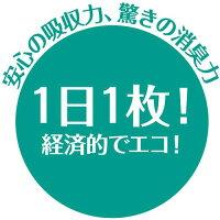 瞬乾ペットシートSaLari(サラリ)レギュラーサイズ