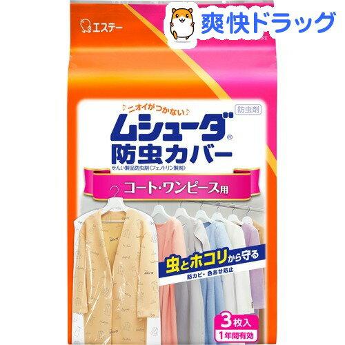 ムシューダ 防虫カバー 1年間有効 コート・ワンピース用(3枚入)【ムシューダ】