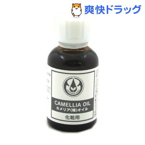 プラントオイル カメリアオイル(椿油)(25ml)【生活の木 プラントオイル】